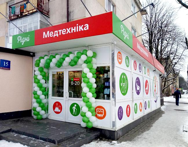 Рідні Медтехника Луцк, ул. Президента Грушевского, 15