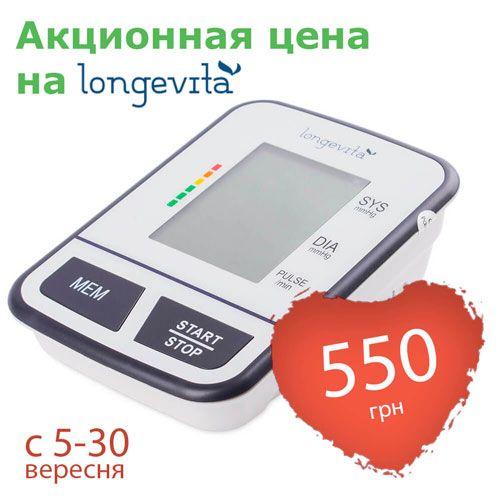Специальная цена на тонометр Longevita