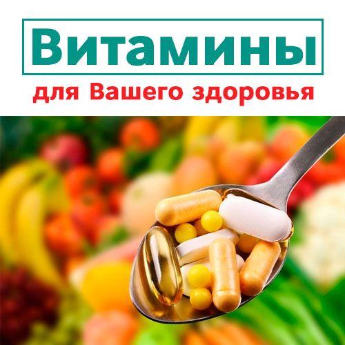 Витаминный заряд для всей семьи!