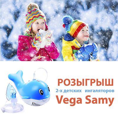 Розыгрыш 2-х детских ингаляторов Vega Samy
