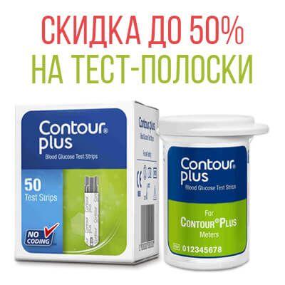 Скидка до 50% на Тест-полоски Contour Plus