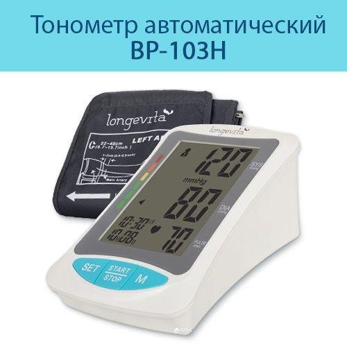 АКЦИЯ на автоматический тонометр Longevita!
