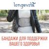 С 2 по 23 октября бандажи ТМ Longevita по сниженным ценам!