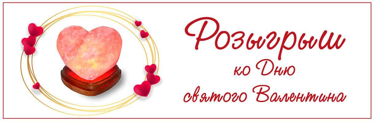 Розыгрыш в честь дня святого Валентина