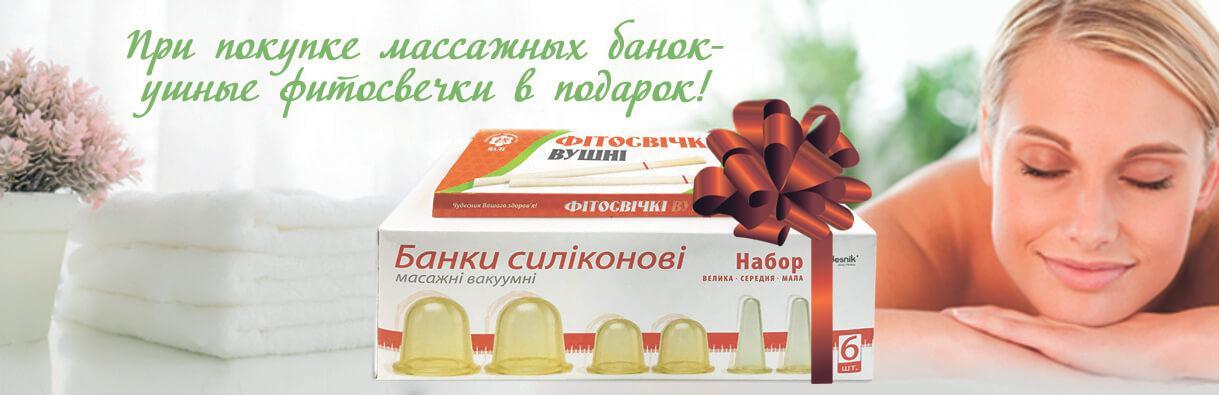 Фитосвечи в подарок при покупке массажных банок!