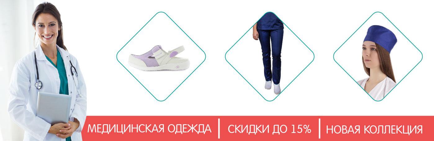 Профессиональная медицинская одежда и обувь со скидкой…