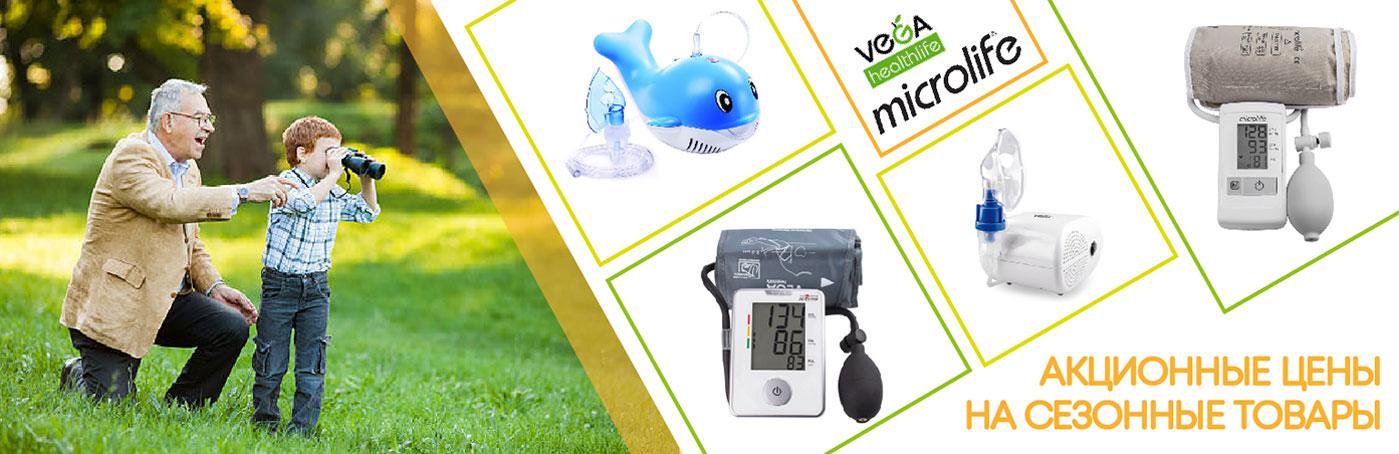 Акционные цены на медтехнику ТМ Microlife и Vega!