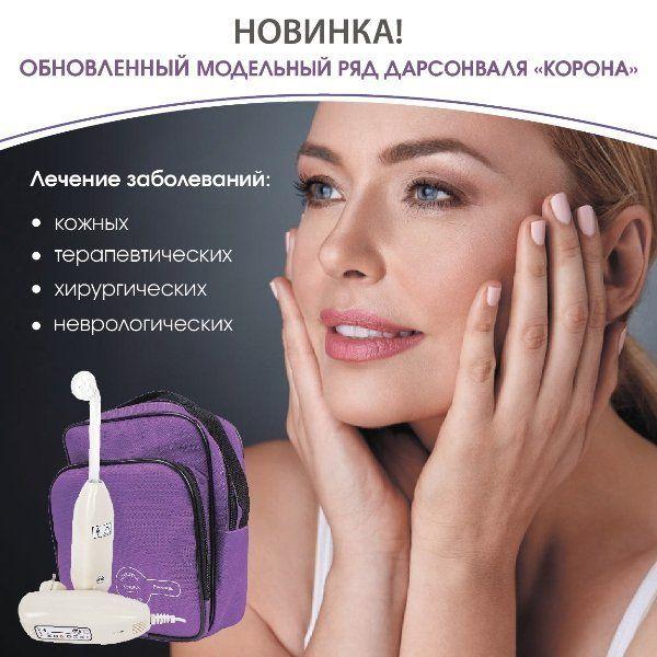 "В продаже - новинка - дарсонваль Корона ""Блакитна Марка"""