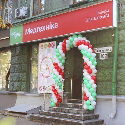 """Мы рады вам сообщить об открытии нашего нового магазина """"Рідні Медтехніка"""" в г. Днепр."""