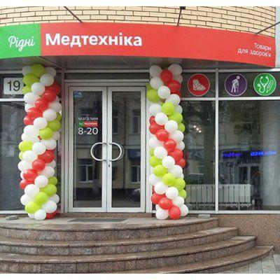 """Открытие нового магазина """"Рідні Медтехніка"""" в г. Житомир."""