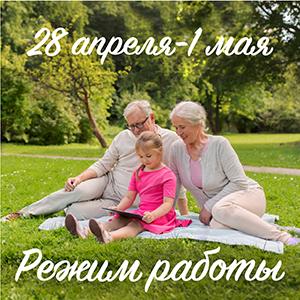 Режим работы магазина Рідні Медтехника на майские праздники!