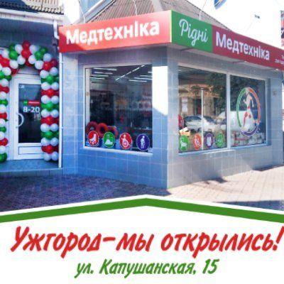 Рідні Медтехника теперь и в Ужгороде!