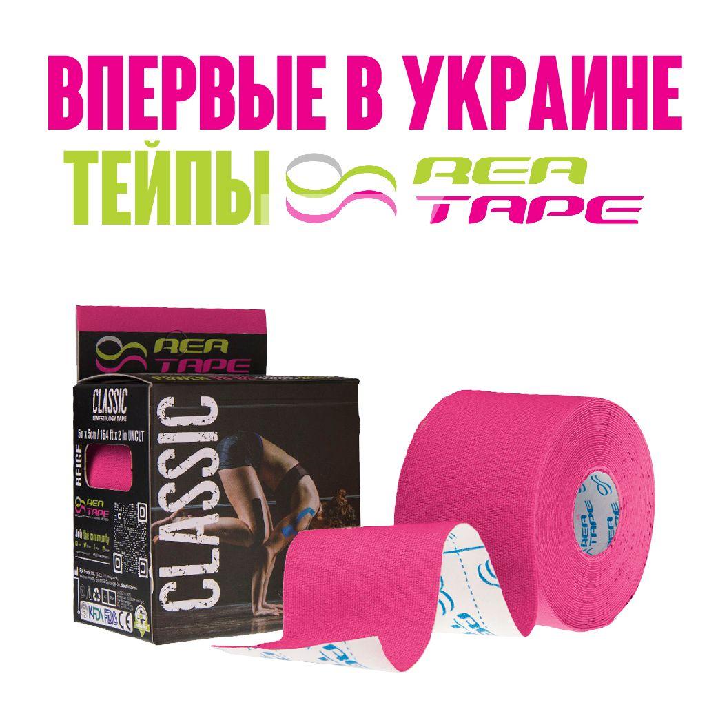 Кинезио тейпы REA TAPE - впервые в Украине