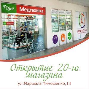 Открытие юбилейного 20 магазина Рідні Медтехника!