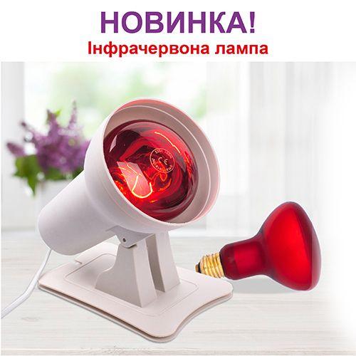 Новинка! Инфракрасная лампа для здоровья всей семьи!