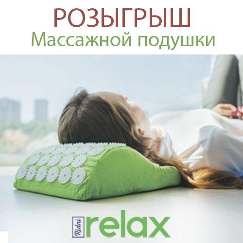 РОЗЫГРЫШ массажной подушки Ridni Relax