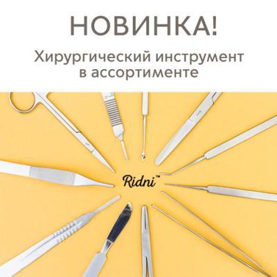 Хирургические инструменты от торговой марки Ridni