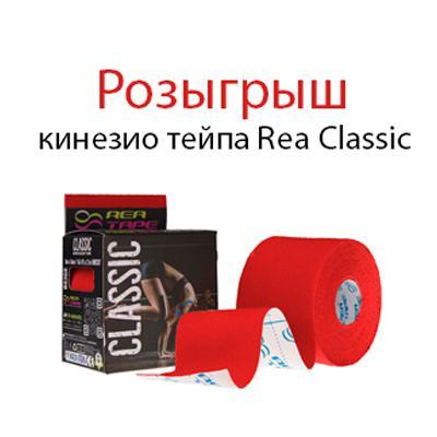 Дарим Вам «чудо-пластырь» - Кинезио тейп REA TAPE Classic