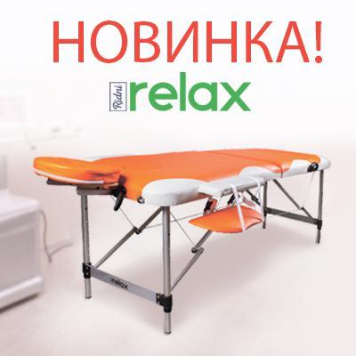 Новинки в Ridni Relax!