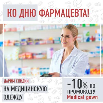 Скидки ко Дню фармацевтического работника Украины!