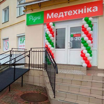 Рідні Медтехника уже в Ивано-Франковске!
