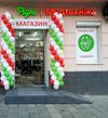 Рідні Медтехника Львов, ул. Лычаковская, 58