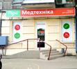 Рідні Медтехника Одесса, ул. Пантелеймоновская, 101