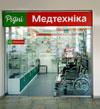 Рідні Медтехника Метро Минская, ул. Маршала Тимошенко, 14